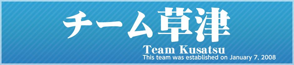 チーム草津は橋川わたるさんとともに歩みます